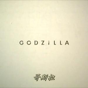 Godzilla 2014 Some Titles